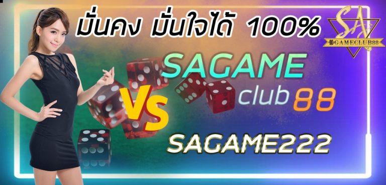 sagame 222 เว็บคาสิโนออนไลน์ ที่ลงตัวและสร้างสรรค์สิ่งใหม่ๆ 1