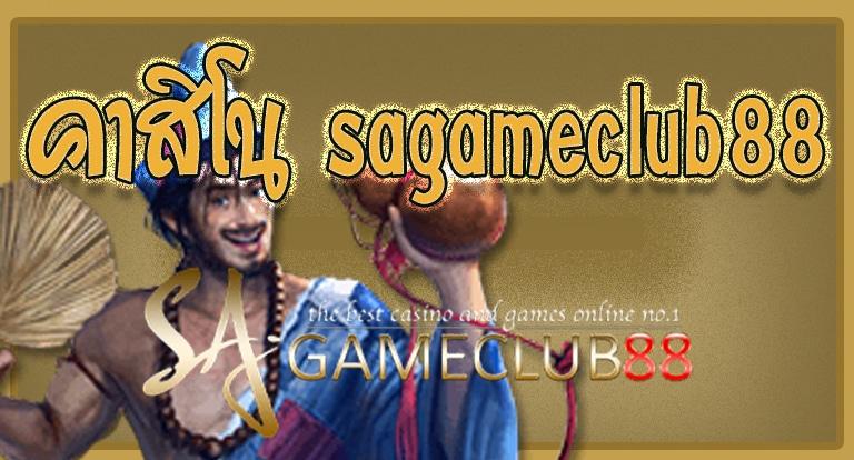 คาสิโน sagameclub88 1