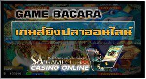 เกมยิงปลาออนไลน์ 2