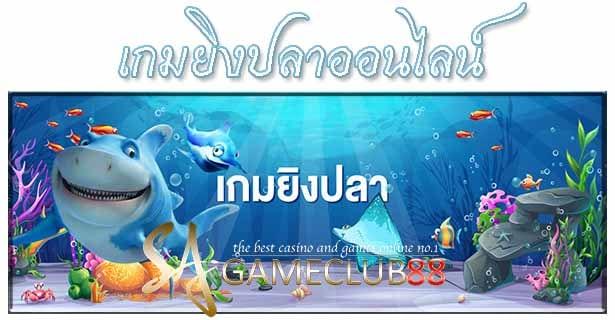 เกม ยิง ปลา ออนไลน์ 1
