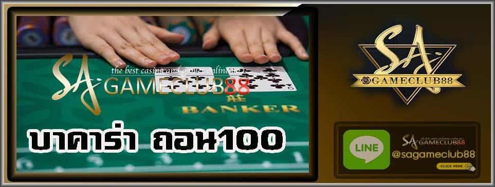 บาคาร่า ถอน100